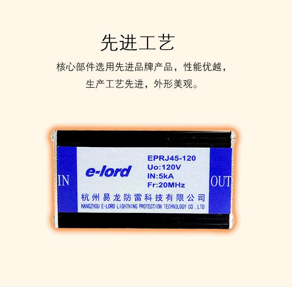 eprj45-120详情_10.png