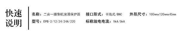 epb-2系列详情_01.jpg