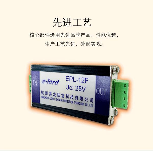 epl四线制系列详情_10.png