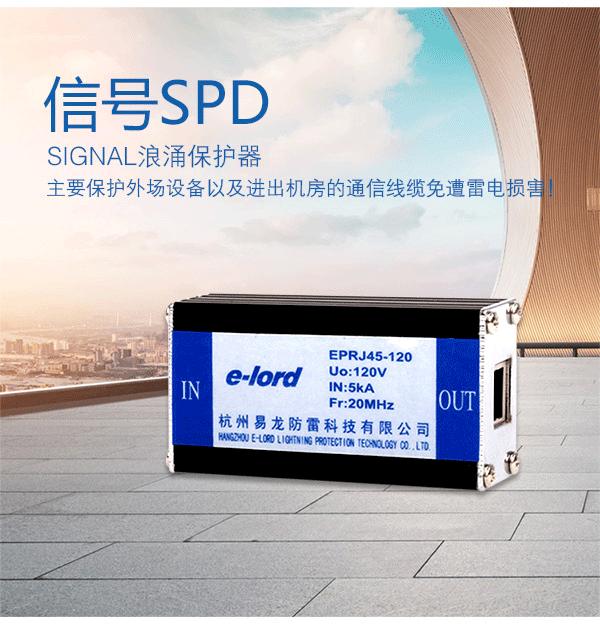 eprj45-120详情_02.png