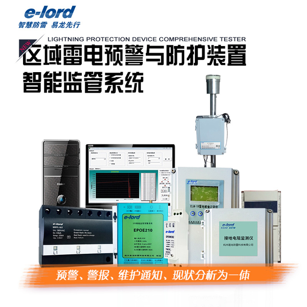 区域雷电预警与防护装置智能监管系统-区域雷电预警与防护装置智能监管系统