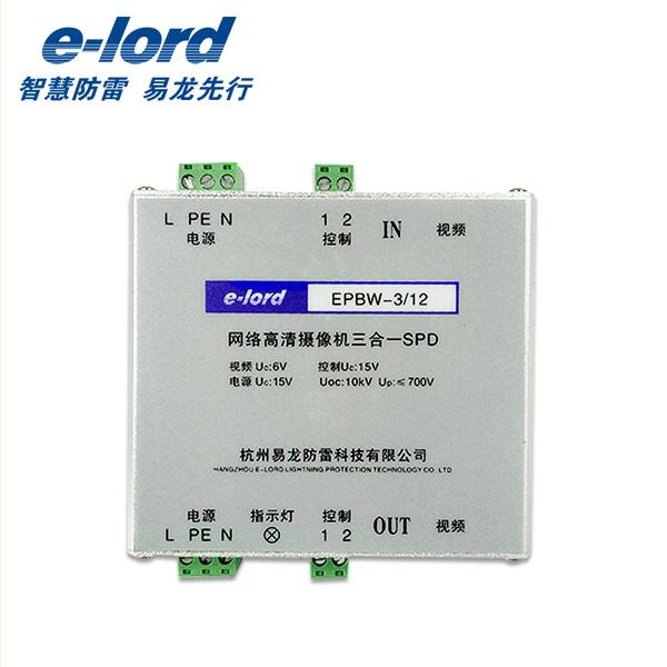 三合一网络高清摄像机防雷器系列-EPBW-3系列