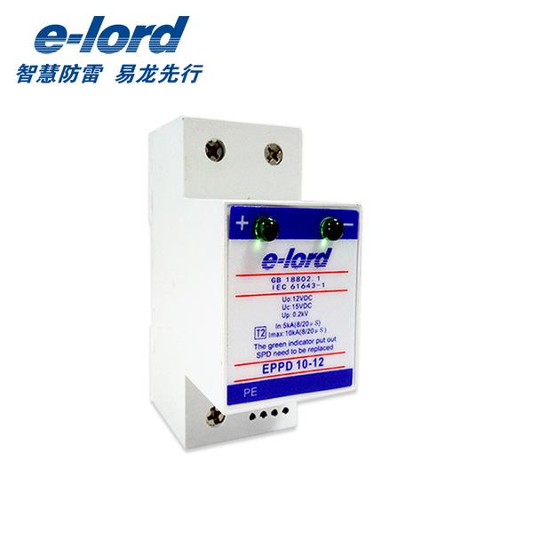 低压直流型电源防雷器系列-EPPD系列