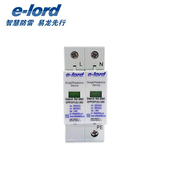 交流型电源防雷器系列-EPP系列