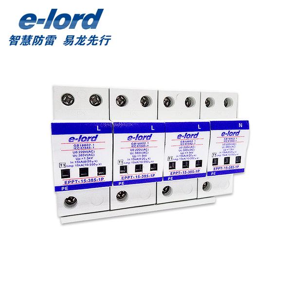 高能电源防雷器系列-EPPT1系列