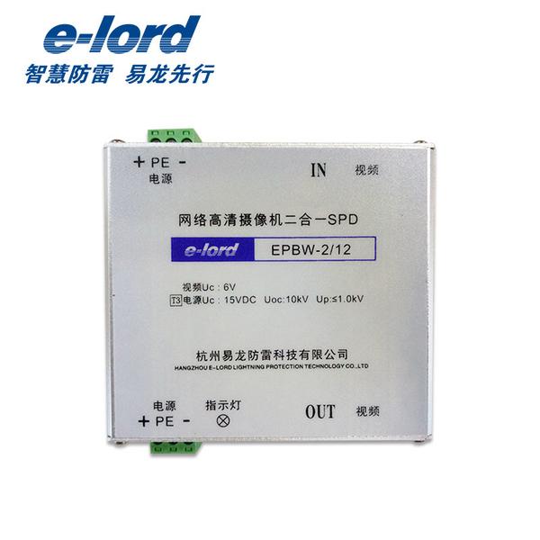 二合一网络高清摄像机防雷器系列-EPBW-2系列