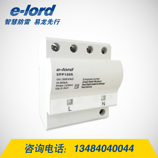 首级保护智能防雷器120kA智能型SPD RS485接口-EPP120S