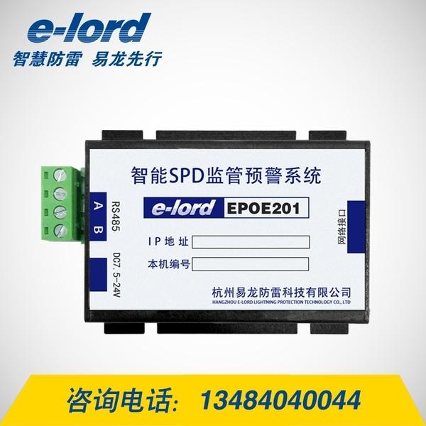 智能防雷系统网络接入机采集SPD数据EPOE201-EPOE201