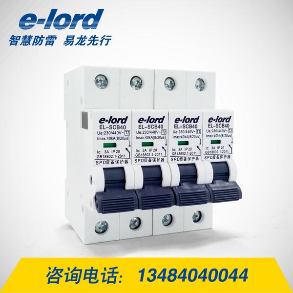 BP/40后备保护器SCB防雷保护装置串联式-EL-BP/40/2P  /4P