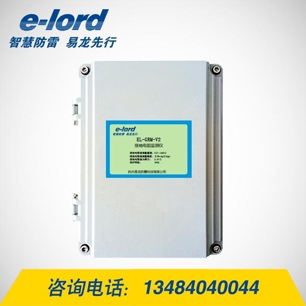 接地电阻监测仪-EL-GRM-V2