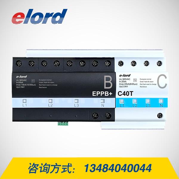智能B+C系列电源防雷器-EPPB+C40S/T