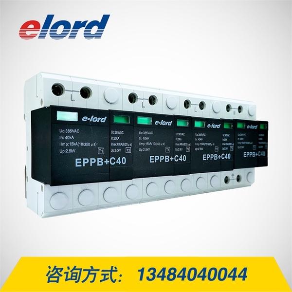 B+C系列模块式电源防雷器-EPPB+C40S/T
