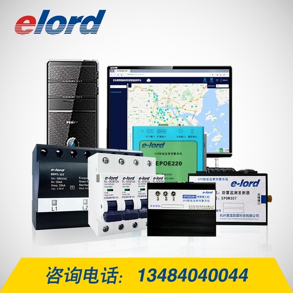 spd智能监管预警系统易龙防雷专利制造智能交通防雷系统-SPD智能监管预警系统
