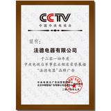 2014-CCTV