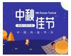 瓊月一輪,邀您共賞 | 富源門業祝廣大消費者和經銷商朋友中秋快樂!