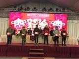 钢海集团举行2016年新春团拜会