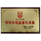 2014年度劳动管理信得过单位