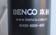 Benco 本科