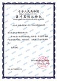 牙科X射线机注册证