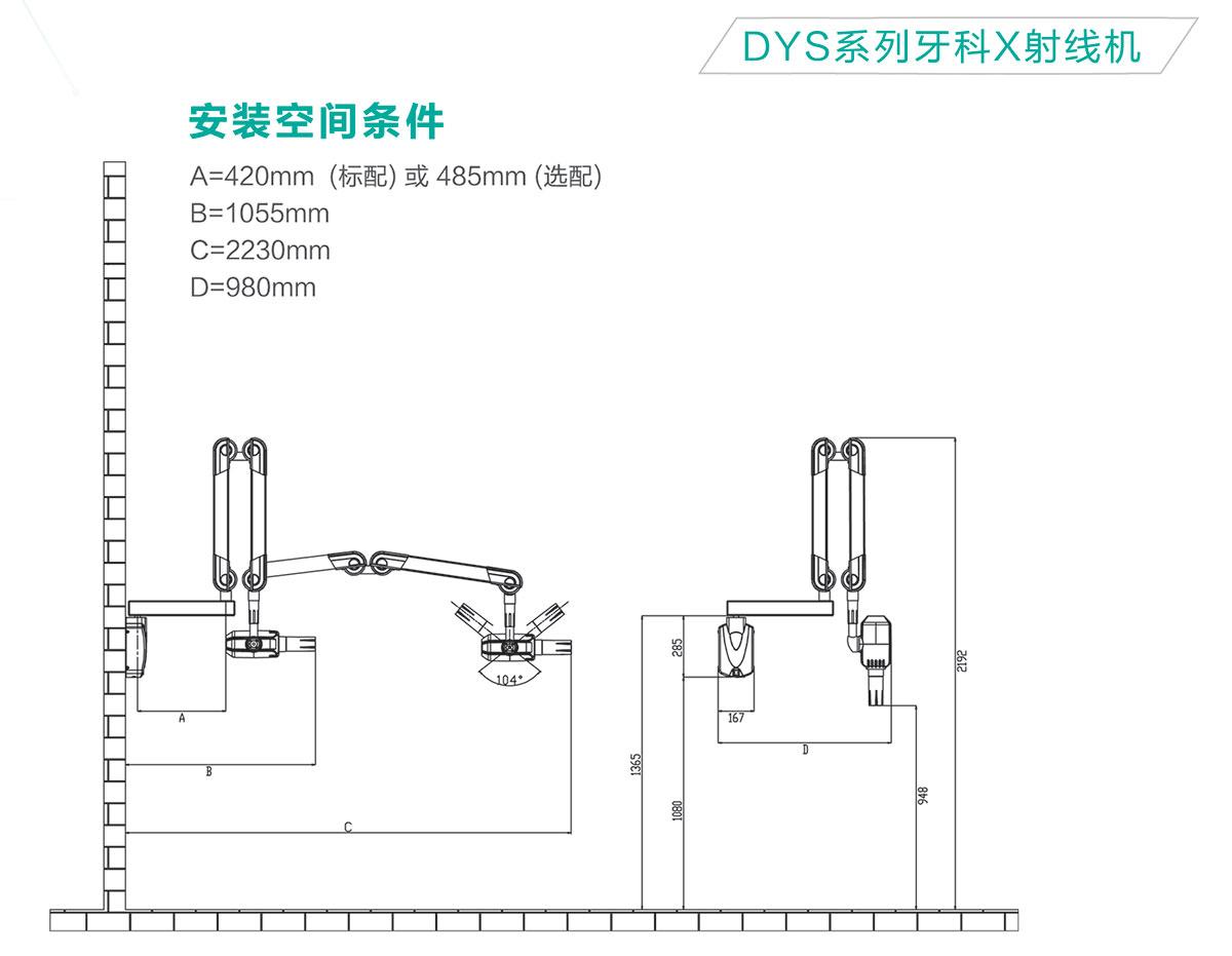 墙置式DYS-W