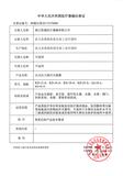 蒸汽灭菌器注册证