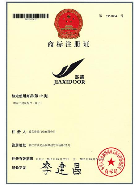 嘉禧商标注册证