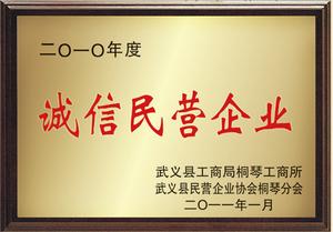 2010年度诚信民营企业