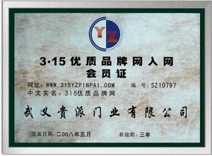 315优质品牌网会员证