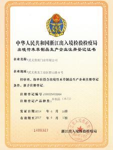 2014注册证书