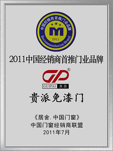 2011经销商首推门业品牌