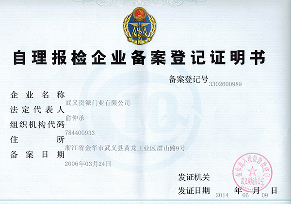 2014自理报检备案证书