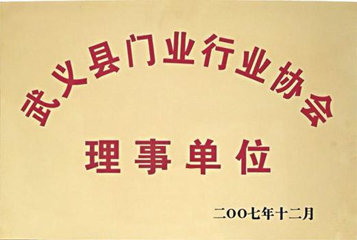 门业协会理事单位