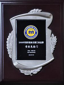 经销商首推门业品牌2009