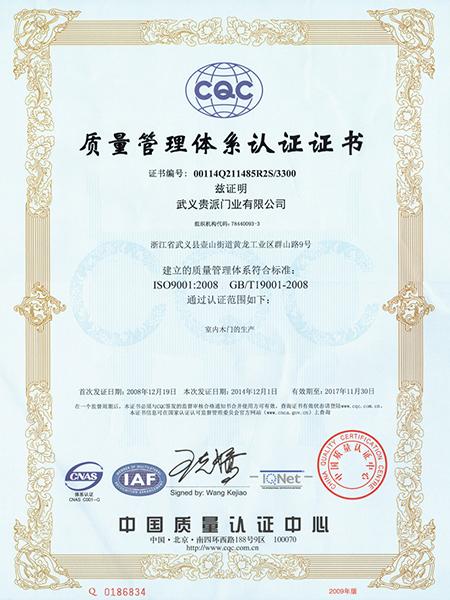 iso9001:2008(20141201)中文版