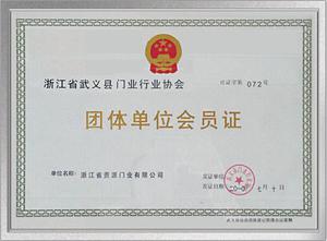 门业协会会员证