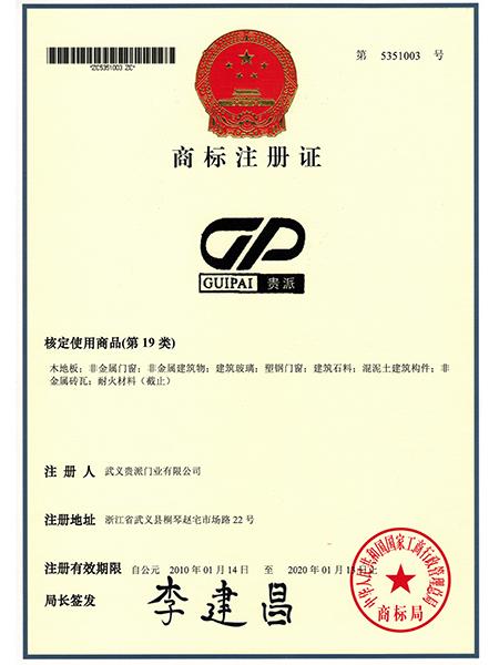 贵派商标注册证