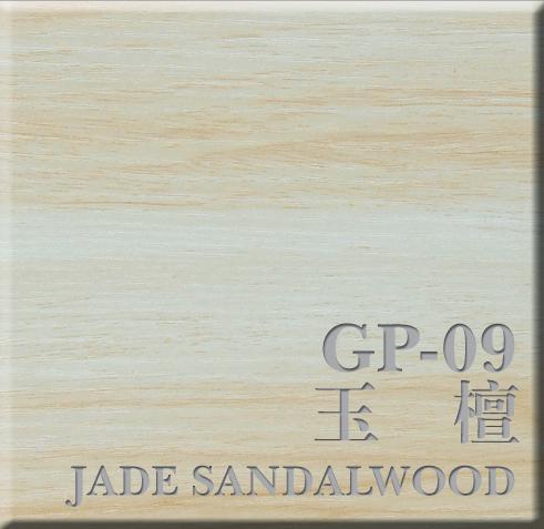 玉檀 GP-09