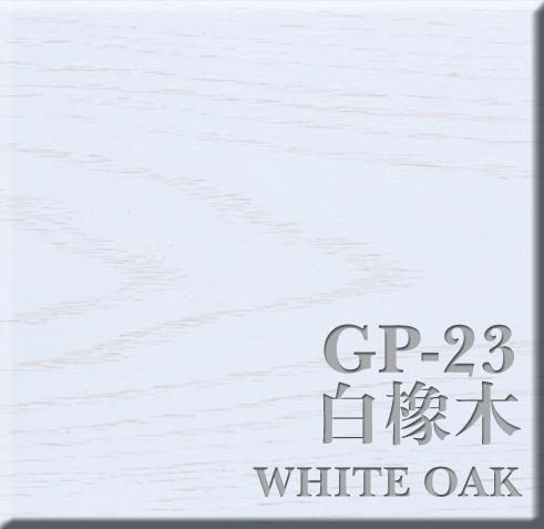 白橡木 GP-23