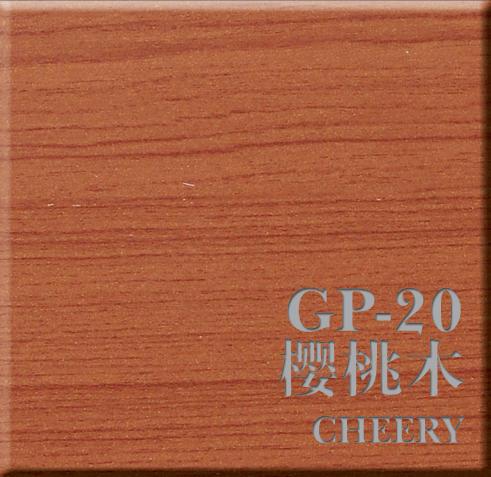 樱桃木 GP-20