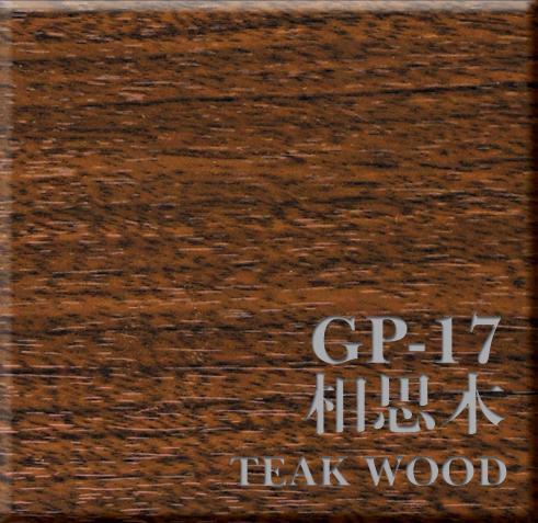 相思木 GP-17