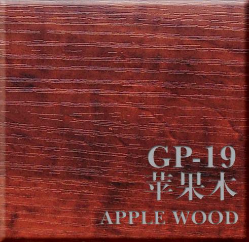 苹果木 GP-19