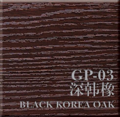 深韩橡 GP-03
