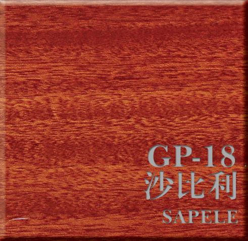 沙比利 GP-18
