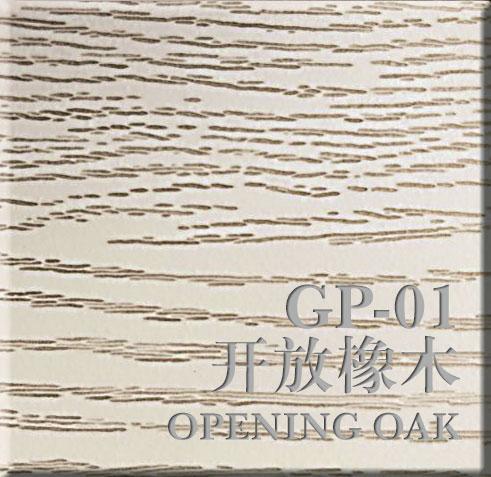 开放橡木 GP-01