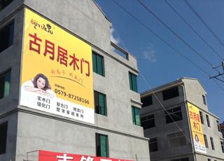 永康市古月居门业有限公司