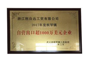 2017年度桐琴镇自营出口超1000万美元企业