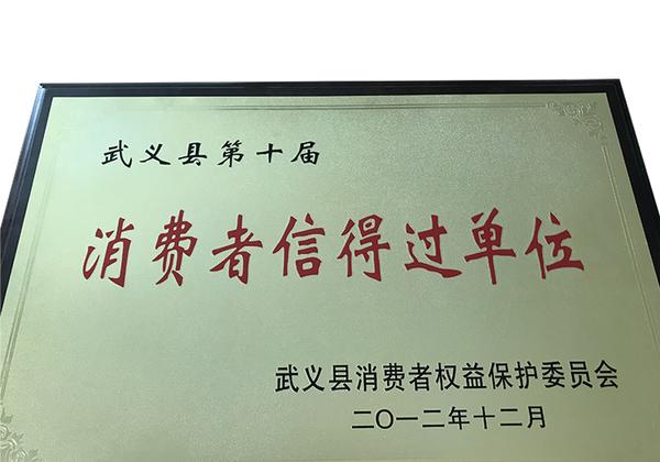 武义县消费者信得过单位