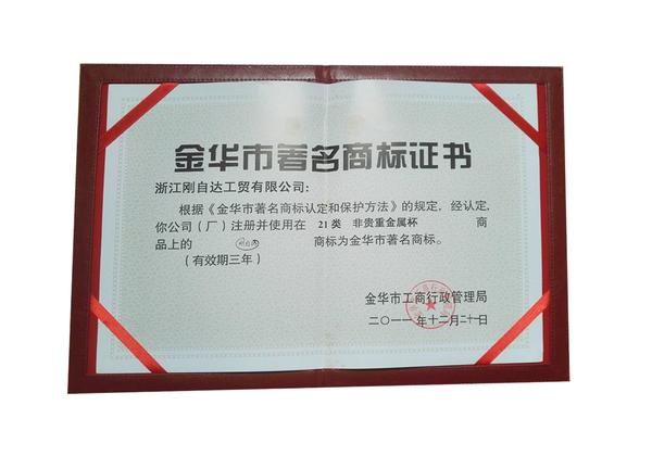 金华市著名商标证书