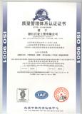 9000认证证书中文版
