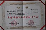 公认优质产品证书
